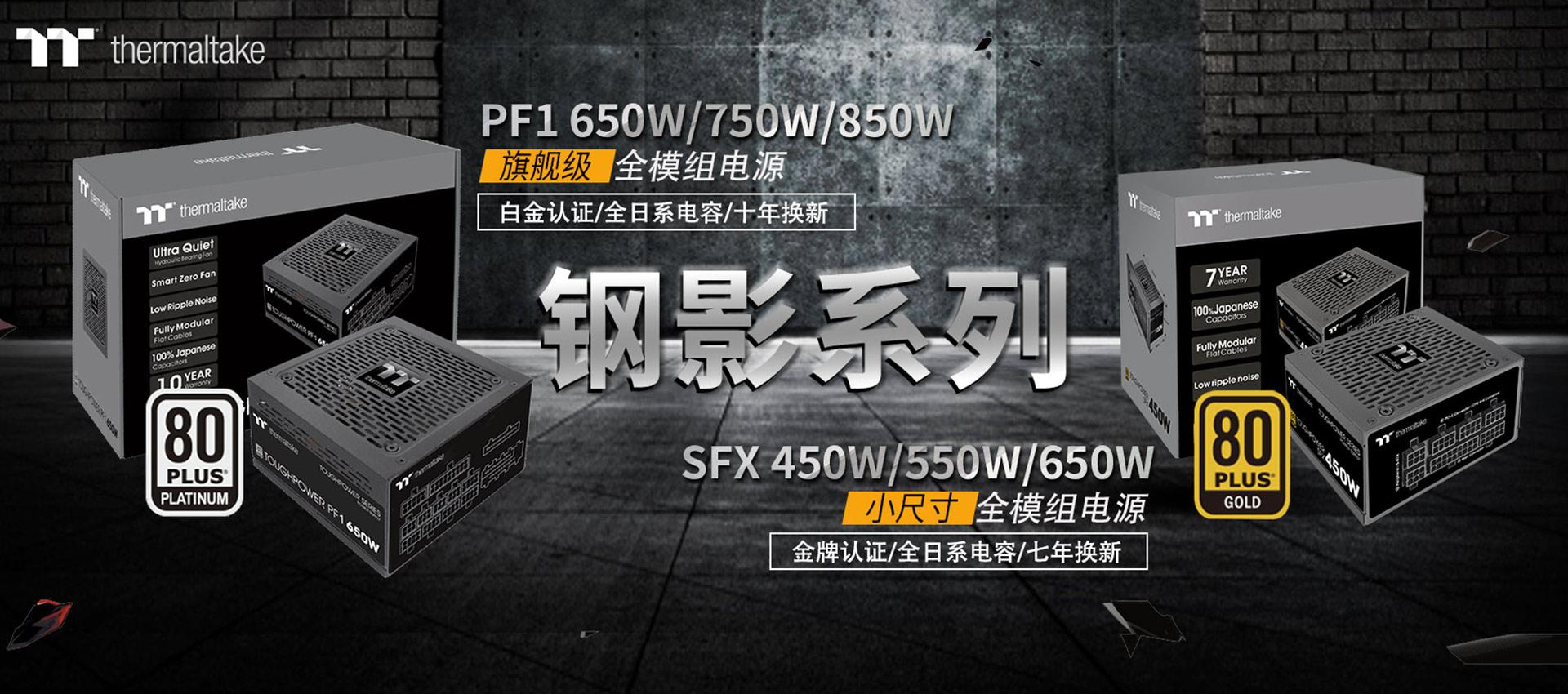 PF1/SFX系列电源