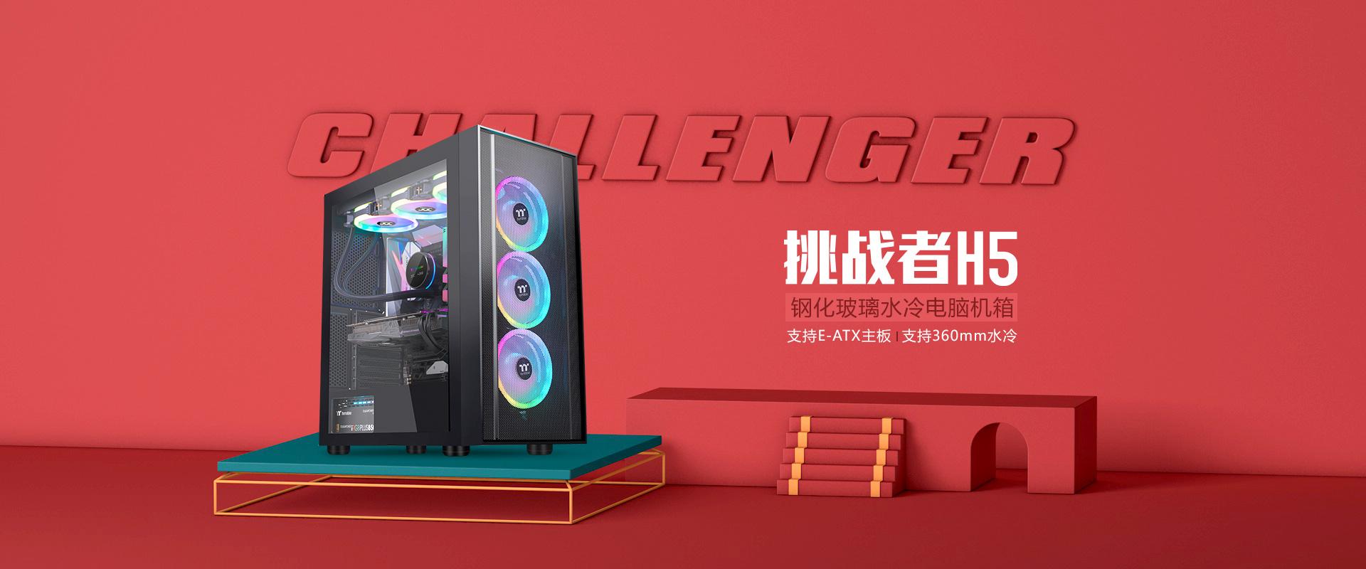 挑战者H5